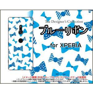スマホケース XPERIA XZ3 SO-01L SOV39 801SO ハードケース/TPUソフトケース ブルーリボン リボン ガーリー かわいい ポップ|orisma