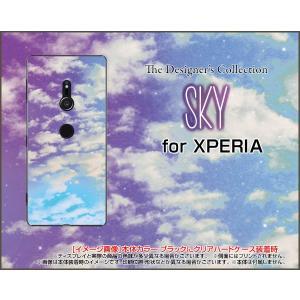 スマホケース XPERIA XZ3 SO-01L SOV39 801SO ハードケース/TPUソフトケース SKY(パープル×ブルー) 空 雲 そら くも 昼|orisma