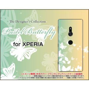 スマホケース XPERIA XZ3 SO-01L SOV39 801SO ハードケース/TPUソフトケース Pastel Butterfly パステル 蝶 ちょうちょ バタフライ グリーン|orisma