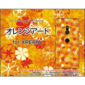 スマホケース XPERIA XZ3 SO-01L SOV39 801SO ハードケース/TPUソフトケース オレンジアート おれんじ 橙 あざやか きれい|orisma