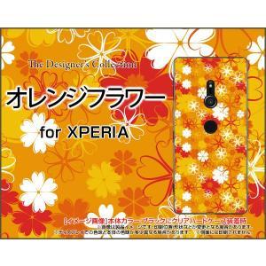 スマホケース XPERIA XZ3 SO-01L SOV39 801SO ハードケース/TPUソフトケース オレンジフラワー おれんじ 橙 あざやか 花 はな|orisma