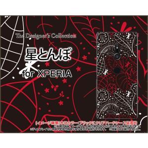 スマホケース XPERIA XZ3 SO-01L SOV39 801SO ハードケース/TPUソフトケース 星とんぼ ほし スター トンボ 蜻蛉 ラインアート|orisma