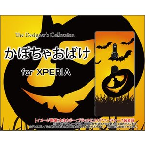 スマホケース XPERIA XZ3 SO-01L SOV39 801SO ハードケース/TPUソフトケース かぼちゃおばけ ハロウィン カボチャ 南瓜 オバケ ゴースト|orisma