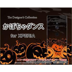 スマホケース XPERIA XZ3 SO-01L SOV39 801SO ハードケース/TPUソフトケース かぼちゃダンス カボチャ ハロウィン 南瓜 おばけ オバケ|orisma