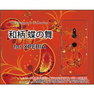 スマホケース XPERIA XZ3 SO-01L SOV39 801SO ハードケース/TPUソフトケース 和柄 蝶の舞 わがら 和風 わふう ちょう バタフライ|orisma