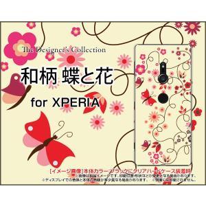 スマホケース XPERIA XZ3 SO-01L SOV39 801SO ハードケース/TPUソフトケース 和柄 蝶と花 わがら 和風 わふう ちょう バタフライ|orisma