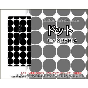 XPERIA XZ3 SO-01L SOV39 801SO ハードケース/TPUソフトケース 液晶保護フィルム付 ドット(ブラック) モノトーン ポップ 水玉 黒 白 orisma