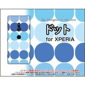 XPERIA XZ3 SO-01L SOV39 801SO ハードケース/TPUソフトケース 液晶保護フィルム付 ドット(ブルー) カラフル ポップ 水玉 青 水色 orisma