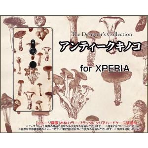 XPERIA XZ3 SO-01L SOV39 801SO ハードケース/TPUソフトケース 液晶保護フィルム付 アンティークキノコ きのこ エリンギ しめじ 茶色|orisma