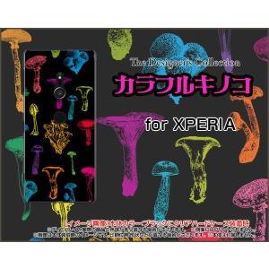 XPERIA XZ3 SO-01L SOV39 801SO ハードケース/TPUソフトケース 液晶保護フィルム付 カラフルキノコ(ブラック) きのこ エリンギ しめじ 原色|orisma