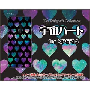 XPERIA XZ3 SO-01L SOV39 801SO ハードケース/TPUソフトケース 液晶保護フィルム付 宇宙ハート(ブラック) かわいい はーと ドット グラデーション orisma
