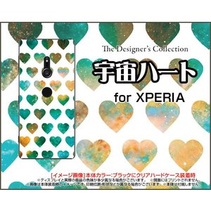 XPERIA XZ3 SO-01L SOV39 801SO ハードケース/TPUソフトケース 液晶保護フィルム付 宇宙ハート(ホワイト) かわいい はーと ドット グラデーション orisma