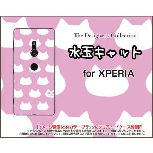 XPERIA XZ3 SO-01L SOV39 801SO ハードケース/TPUソフトケース 液晶保護フィルム付 水玉キャット(ピンク) ねこ 猫柄 キャット ピンク 水玉 orisma