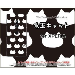 XPERIA XZ3 SO-01L SOV39 801SO ハードケース/TPUソフトケース 液晶保護フィルム付 水玉キャット(ブラック) ねこ 猫柄 キャット 黒 水玉 orisma