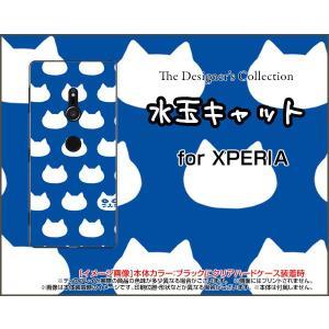 XPERIA XZ3 SO-01L SOV39 801SO ハードケース/TPUソフトケース 液晶保護フィルム付 水玉キャット(ブルー) ねこ 猫柄 キャット ブルー 水玉 orisma