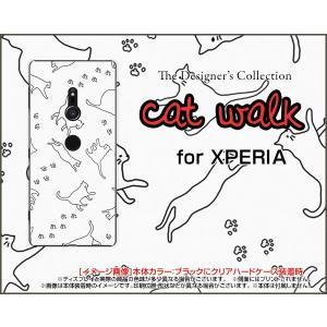 XPERIA XZ3 SO-01L SOV39 801SO ハードケース/TPUソフトケース 液晶保護フィルム付 キャットウォーク(モノトーン) ねこ 猫柄 キャット モノトーン orisma