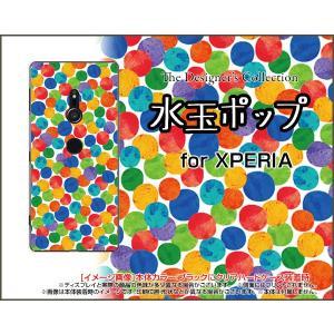 XPERIA XZ3 SO-01L SOV39 801SO ハードケース/TPUソフトケース 液晶保護フィルム付 水玉ポップ 水玉 カラフル ドット ポップ orisma