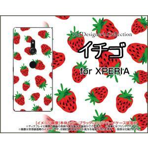 XPERIA XZ3 SO-01L SOV39 801SO ハードケース/TPUソフトケース 液晶保護フィルム付 イチゴ いちご 苺 赤 果物 orisma