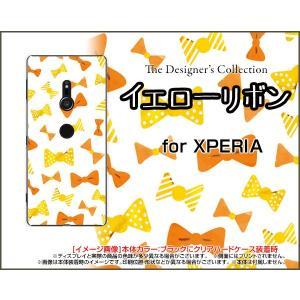 XPERIA XZ3 SO-01L SOV39 801SO ハードケース/TPUソフトケース 液晶保護フィルム付 イエローリボン リボン ガーリー かわいい ポップ|orisma