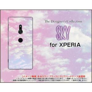 XPERIA XZ3 SO-01L SOV39 801SO ハードケース/TPUソフトケース 液晶保護フィルム付 SKY(ピンク×ブルー) 空 雲 そら くも 朝|orisma