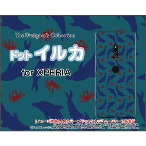 XPERIA XZ3 SO-01L SOV39 801SO ハードケース/TPUソフトケース 液晶保護フィルム付 ドットイルカ ドット イルカ かに 青 ブルー|orisma