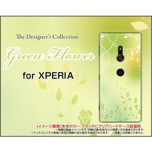 XPERIA XZ3 SO-01L SOV39 801SO ハードケース/TPUソフトケース 液晶保護フィルム付 Green Flower パステル 緑 グリーン 花 フラワー|orisma
