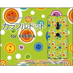 XPERIA XZ3 SO-01L SOV39 801SO ハードケース/TPUソフトケース 液晶保護フィルム付 カラフルドット からふる グリーン どっと|orisma