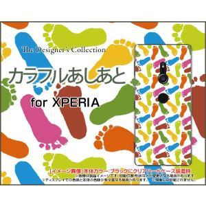 XPERIA XZ3 SO-01L SOV39 801SO ハードケース/TPUソフトケース 液晶保護フィルム付 カラフルあしあと からふる 足跡 足型|orisma