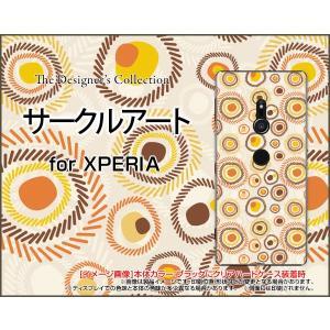 XPERIA XZ3 SO-01L SOV39 801SO ハードケース/TPUソフトケース 液晶保護フィルム付 サークルアート さーくる 円 あーと 茶色 茶系|orisma