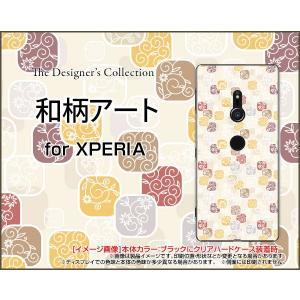 XPERIA XZ3 SO-01L SOV39 801SO ハードケース/TPUソフトケース 液晶保護フィルム付 和柄アート 日本 ジャパニーズ わがら|orisma