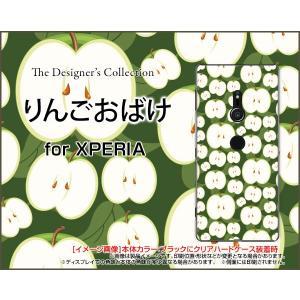 XPERIA XZ3 SO-01L SOV39 801SO ハードケース/TPUソフトケース 液晶保護フィルム付 りんごおばけ 青りんご リンゴ 林檎|orisma
