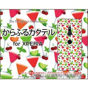 XPERIA XZ3 SO-01L SOV39 801SO ハードケース/TPUソフトケース 液晶保護フィルム付 からふるカクテル かくてる お酒 カラフル チェリー ドット|orisma
