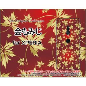 XPERIA XZ3 SO-01L SOV39 801SO ハードケース/TPUソフトケース 液晶保護フィルム付 金もみじ 紅葉 秋 ゴールド きん 和柄 わがら|orisma