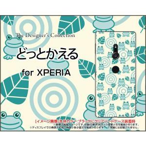 XPERIA XZ3 SO-01L SOV39 801SO ハードケース/TPUソフトケース 液晶保護フィルム付 どっとかえる どっと カエル 蛙 ミドリ 生き物 動物|orisma