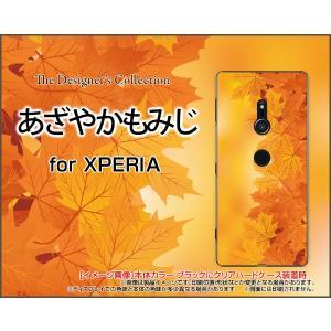 XPERIA XZ3 SO-01L SOV39 801SO ハードケース/TPUソフトケース 液晶保護フィルム付 あざやかもみじ 紅葉 秋 鮮やか 和柄 わがら|orisma