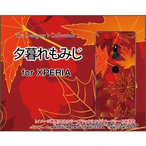XPERIA XZ3 SO-01L SOV39 801SO ハードケース/TPUソフトケース 液晶保護フィルム付 夕暮れもみじ 紅葉 秋 きれい あざやか 和柄 わがら|orisma