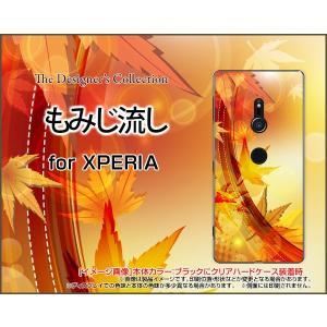 XPERIA XZ3 SO-01L SOV39 801SO ハードケース/TPUソフトケース 液晶保護フィルム付 もみじ流し 紅葉 秋 きれい あざやか 和柄 わがら|orisma