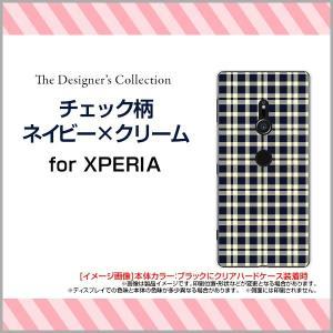XPERIA XZ3 SO-01L SOV39 801SO ハードケース/TPUソフトケース 液晶保護フィルム付 チェック柄ネイビー×クリーム チェック 格子柄 紺色 シンプル|orisma