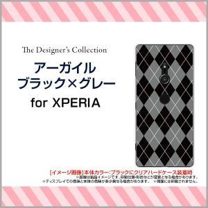 XPERIA XZ3 SO-01L SOV39 801SO ハードケース/TPUソフトケース 液晶保護フィルム付 アーガイルブラック×グレー アーガイル柄 チェック柄 モノトーン シンプル|orisma