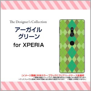 XPERIA XZ3 SO-01L SOV39 801SO ハードケース/TPUソフトケース 液晶保護フィルム付 アーガイルグリーン アーガイル柄 チェック柄 格子柄 グリーン 緑 シンプル|orisma
