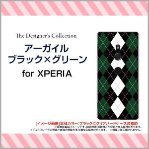 XPERIA XZ3 SO-01L SOV39 801SO ハードケース/TPUソフトケース 液晶保護フィルム付 アーガイルブラック×グリーン アーガイル柄 チェック柄 黒 緑 シンプル|orisma