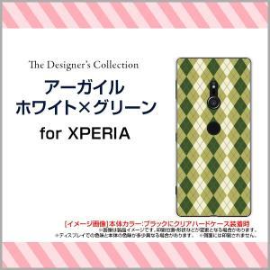 XPERIA XZ3 SO-01L SOV39 801SO ハードケース/TPUソフトケース 液晶保護フィルム付 アーガイルホワイト×グリーン アーガイル柄 チェック柄 格子柄 緑|orisma
