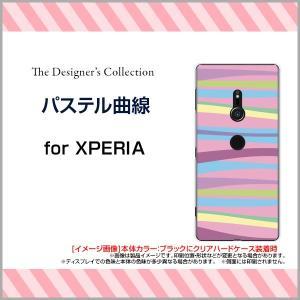 XPERIA XZ3 SO-01L SOV39 801SO ハードケース/TPUソフトケース 液晶保護フィルム付 パステル曲線 ボーダー ストライプ しましま パステル カラフル orisma