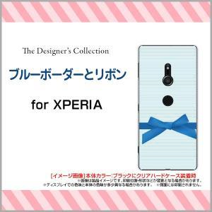 XPERIA XZ3 SO-01L SOV39 801SO ハードケース/TPUソフトケース 液晶保護フィルム付 ブルーボーダーとリボン ボーダー ストライプ リボン りぼん 青 かわいい|orisma