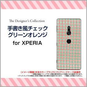 XPERIA XZ3 SO-01L SOV39 801SO ハードケース/TPUソフトケース 液晶保護フィルム付 手書き風チェックグリーンオレンジ チェック柄 格子柄  緑 シンプル|orisma