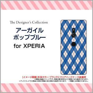 XPERIA XZ3 SO-01L SOV39 801SO ハードケース/TPUソフトケース 液晶保護フィルム付 アーガイルポップブルー アーガイル柄 チェック柄 格子柄 ピンク シンプル|orisma