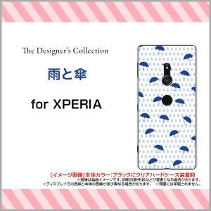 XPERIA XZ3 SO-01L SOV39 801SO ハードケース/TPUソフトケース 液晶保護フィルム付 雨と傘 水玉 ドット 雨 傘 かさ しずく ブルー 青 イラスト シンプル|orisma
