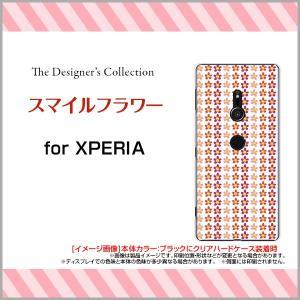 XPERIA XZ3 SO-01L SOV39 801SO ハードケース/TPUソフトケース 液晶保護フィルム付 スマイルフラワー 水玉 ドット ボーダー ストライプ 花柄 イラスト|orisma