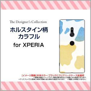 XPERIA XZ3 SO-01L SOV39 801SO ハードケース/TPUソフトケース 液晶保護フィルム付 ホルスタイン柄カラフル アニマル柄 動物柄 ホルスタイン柄 牛柄 カラフル orisma