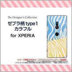 XPERIA XZ3 SO-01L SOV39 801SO ハードケース/TPUソフトケース 液晶保護フィルム付 ゼブラ柄type1カラフル アニマル柄 動物柄  しまうま柄 シマウマ柄 orisma